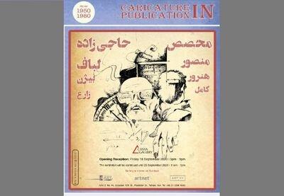 نمایشگاه تحقیقی و پژوهشی «کاریکاتور در نشریات»