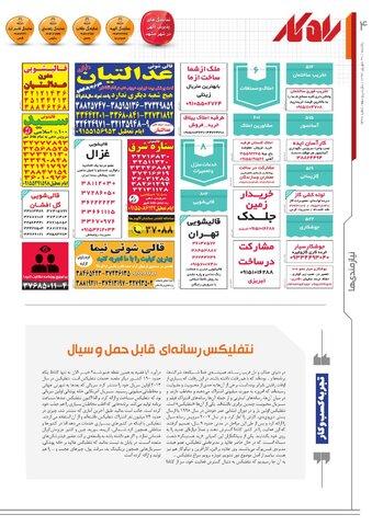 rahkar-KHAM-249-.pdf - صفحه 4