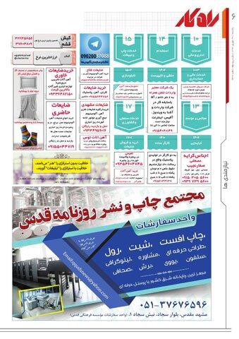 rahkar-KHAM-249-.pdf - صفحه 6