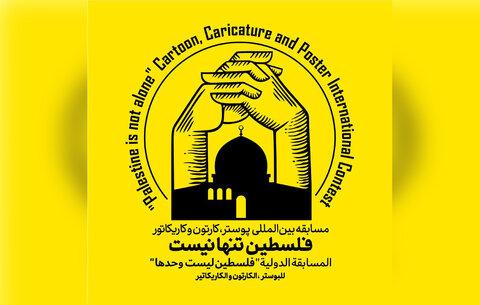 مسابقه بین المللی کارتون، کاریکاتور و پوستر «فلسطین تنها نیست»