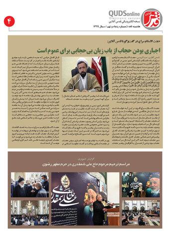 هفته نامه الکترونیکی قدس آنلاین/ 1 مهر 1399