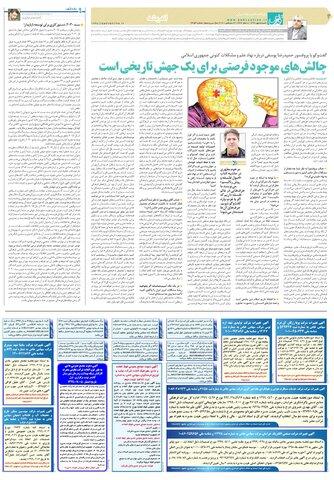 قدس-سراسری.pdf - صفحه 4