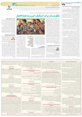 قدس-سراسری.pdf - صفحه 5