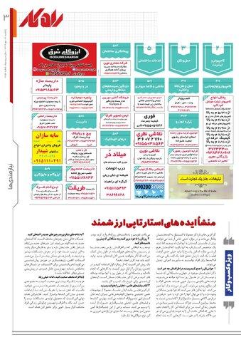 rahkar-KHAM-254.pdf - صفحه 3