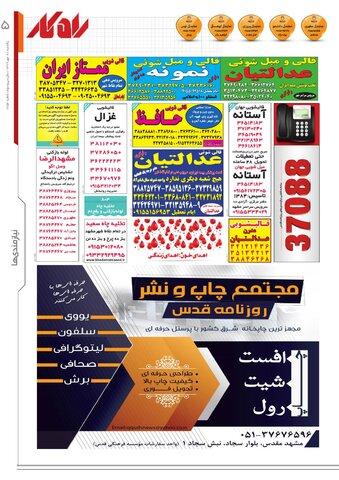 rahkar-KHAM-254.pdf - صفحه 5