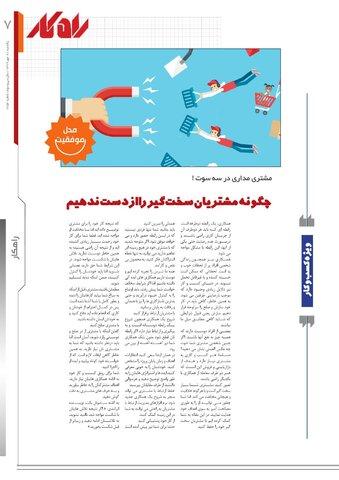 rahkar-KHAM-254.pdf - صفحه 7