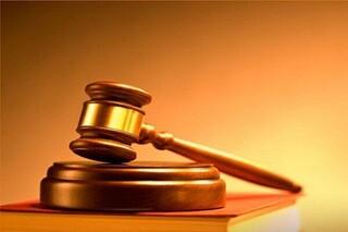 پیگیری های قضایی