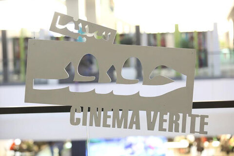 «سینماحقیقت»