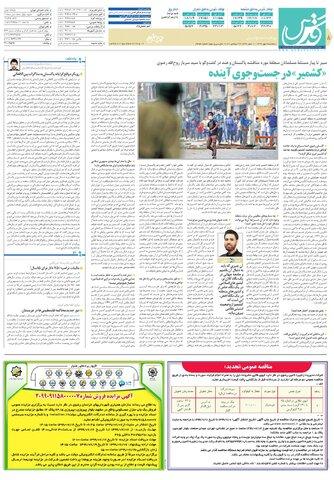 روزنامه-قدس.pdf - صفحه 8