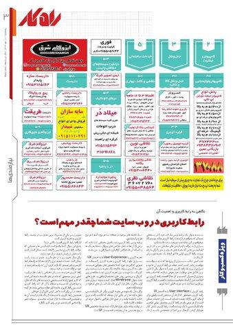 rahkar-KHAM-209-.pdf - صفحه 3