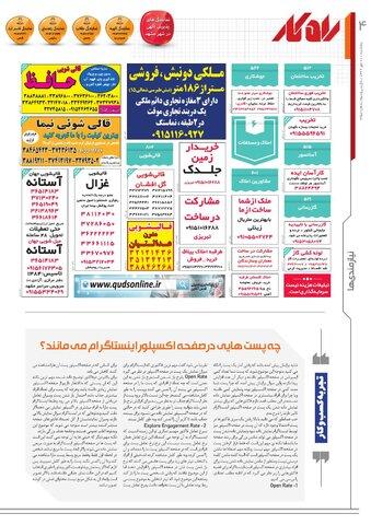 rahkar-KHAM-209-.pdf - صفحه 4
