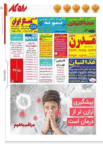 rahkar-KHAM-209-.pdf - صفحه 5