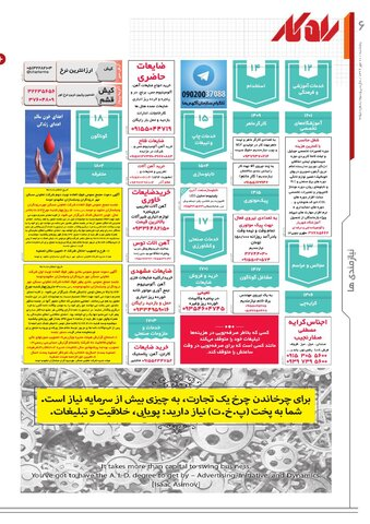 rahkar-KHAM-209-.pdf - صفحه 6