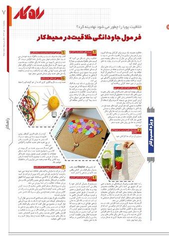 rahkar-KHAM-209-.pdf - صفحه 7