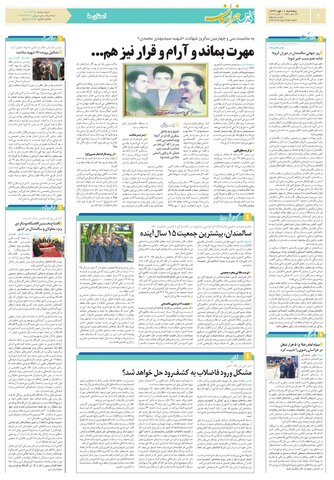 قدس-خراسان.pdf - صفحه 2