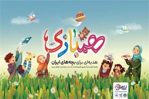 """پویش مردمی""""ایران همدل – همبازی"""