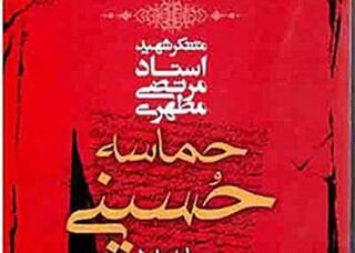 سوگواره کتاب «حماسه حسینی»