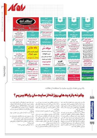rahkar-KHAM-265.pdf - صفحه 3