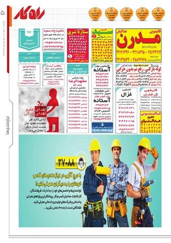 rahkar-KHAM-265.pdf - صفحه 5