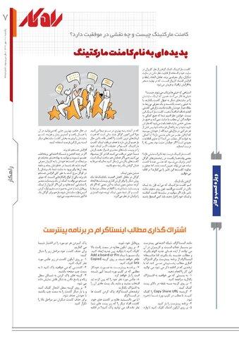 rahkar-KHAM-265.pdf - صفحه 7