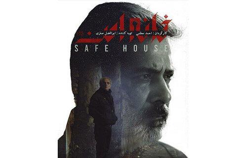 سریال ملودرام جاسوسی «خانه امن»