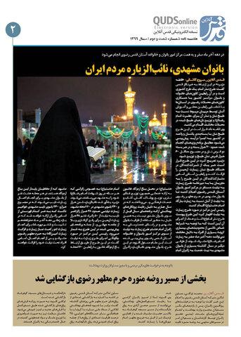 هفته نامه الکترونیکی قدس آنلاین/ 22 مهر 1399
