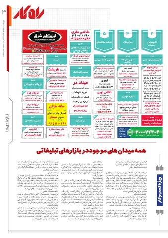 rahkar-KHAM-269.pdf - صفحه 3