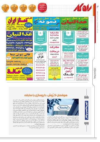 rahkar-KHAM-269.pdf - صفحه 4