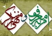 نتیجه ترک «امر به معروف و نهی از منکر» در حدیث رضوی