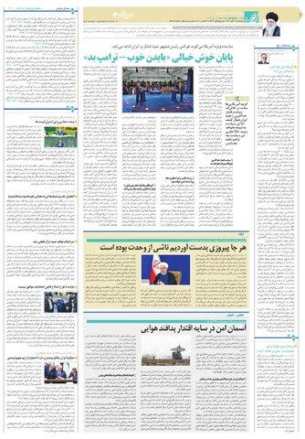 زوزنامه-قدس.pdf - صفحه 2