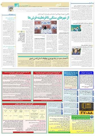 زوزنامه-قدس.pdf - صفحه 3