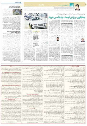 زوزنامه-قدس.pdf - صفحه 6