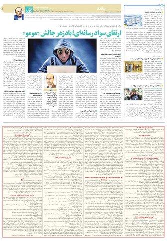 زوزنامه-قدس.pdf - صفحه 7