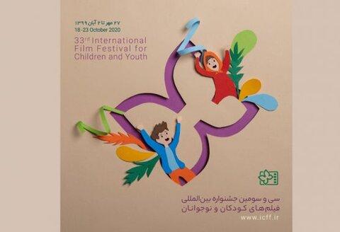 جشنواره سی و سوم کودک