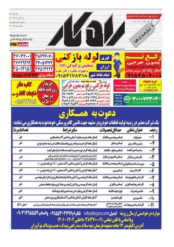rahkar-KHAM-275.pdf - صفحه 1