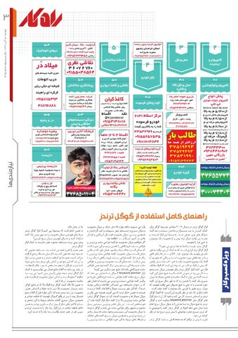 rahkar-KHAM-275.pdf - صفحه 3
