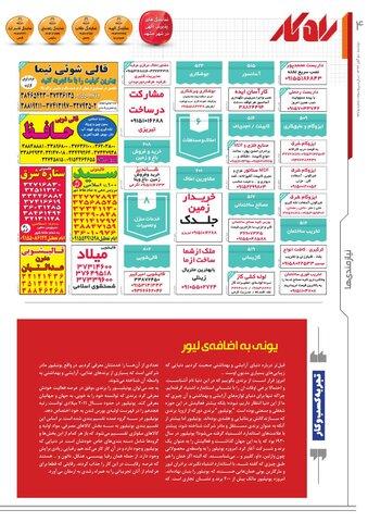 rahkar-KHAM-275.pdf - صفحه 4