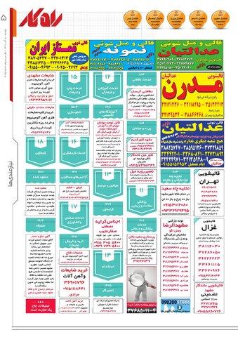 rahkar-KHAM-275.pdf - صفحه 5