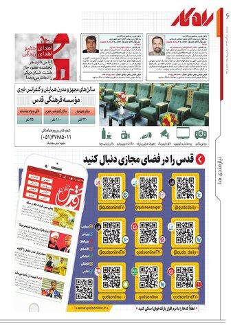 rahkar-KHAM-275.pdf - صفحه 6
