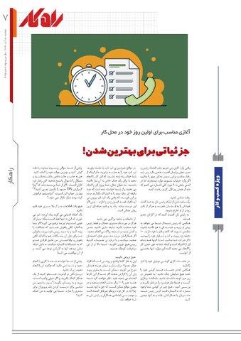 rahkar-KHAM-275.pdf - صفحه 7
