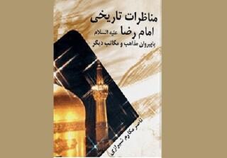 کتاب مناظرات تاریخی امام رضا(ع)