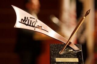 جایزه «جلال آل احمد»