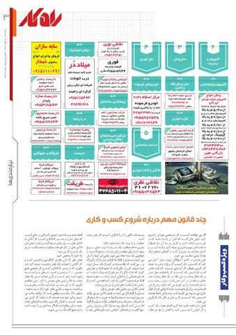 rahkar-KHAM-276.pdf - صفحه 3