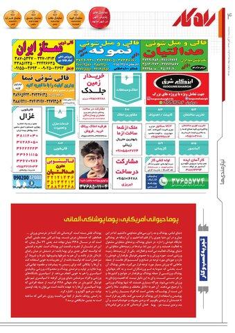 rahkar-KHAM-276.pdf - صفحه 4