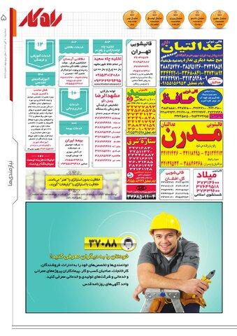 rahkar-KHAM-276.pdf - صفحه 5