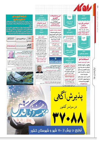 rahkar-KHAM-276.pdf - صفحه 6