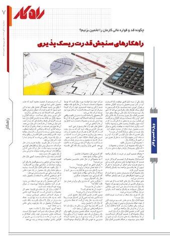 rahkar-KHAM-276.pdf - صفحه 7