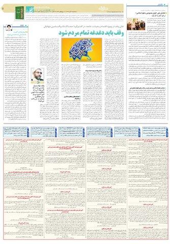 quds0.pdf - صفحه 5
