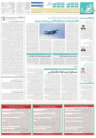 quds0.pdf - صفحه 8