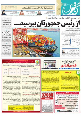روزنامه-قدس.pdf - صفحه 1